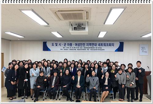 도 및 시군 아동․여성안전 지역연대 회의